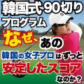 韓国式90切りプログラム・120.jpg